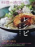 料理通信 2017年 10 月号 [雑誌]