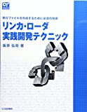 リンカ・ローダ実践開発テクニック—実行ファイルを作成するために必須の技術 (COMPUTER TECHNOLOGY)