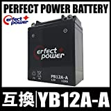 PERFECT POWER PB12A-A バイクバッテリー充電済 互換 YB12A-A FB12A-A 12N12A-4A-1 GM12AZ-4A-1 Z400FX スーパーホーク CM250T CB250T CB400 CBX400F XJ400 CB650 SR250 GPZ600R KZ750