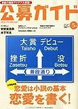 公募ガイド 2011年 05月号 [雑誌] 画像