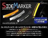 グラシアス 汎用 LEDサイドマーカー オレンジ 左右2個セット SDML-01O