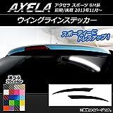 AP ウイングラインステッカー カーボン調 マツダ アクセラ スポーツ BM系 前期/後期 ブルー AP-CF1462-BL 入数:1セット(2枚)