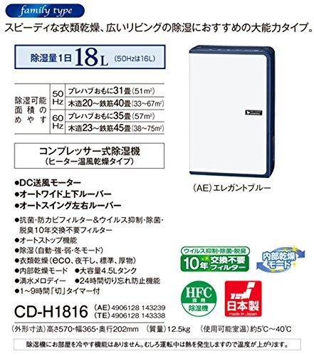コロナ(CORONA) 衣類乾燥除湿機 除湿量18L(木造20畳・鉄筋40畳まで) エレガントブルー CD-H1816(AE)
