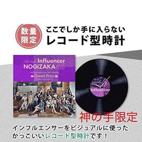 限定品 乃木坂46 レコード大賞受賞 インフルエンサー レコード型時計...