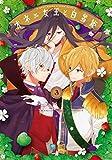 オネェ女王と白雪姫 コミック 1-3巻セット