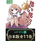 【合本版】ぷいぷい! 全11巻<【合本版】ぷいぷい! 全11巻> (MF文庫J)