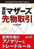 東証マザーズ先物取引──新興市場のアノマリーとトレードルール (<DVD>)