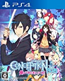 【PS4】CONCEPTION PLUS 俺の子供を産んでくれ!