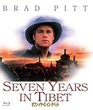 セブン・イヤーズ・イン・チベット [Blu-ray] 画像