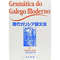 現代ガリシア語文法