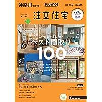 SUUMO注文住宅 神奈川で建てる 2018年春夏号