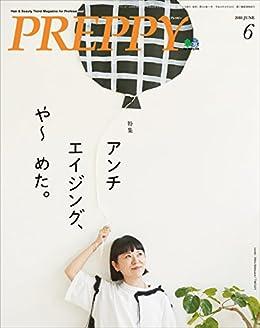 amazon co jp preppy プレッピー 2018年6月号 雑誌 ebook preppy