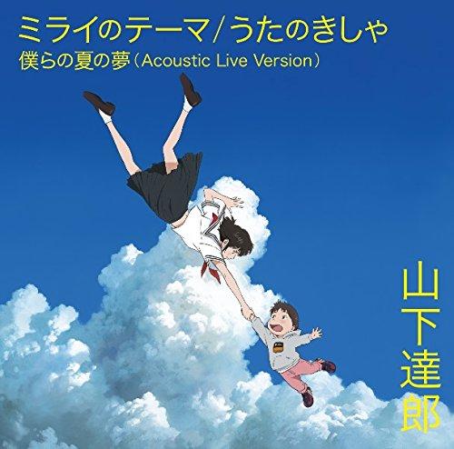 ミライのテーマ / うたのきしゃ 【初回限定盤】