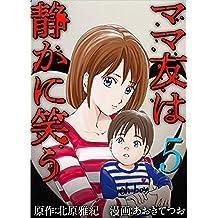 ママ友は静かに笑う 分冊版 5話 (まんが王国コミックス)