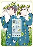 花ゆめAi 金の釦 銀の襟 story04