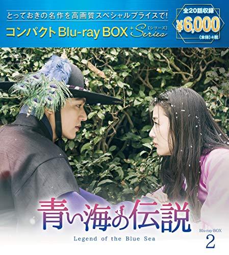 青い海の伝説 コンパクトBlu-ray BOX2[スペシャルプライス版]