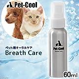 (Pet-Cool)ペットクール ブレスケア 60g