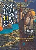 トウェイン完訳コレクション 不思議な少年44号 (角川文庫)