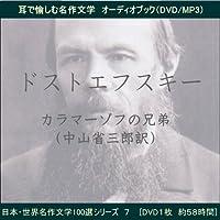 【文学朗読/オーディオブックDVD】ドストエフスキー-2 (カラマーゾフの兄弟)DVD-R版-1枚