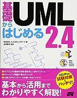 基礎からはじめる UML2.4