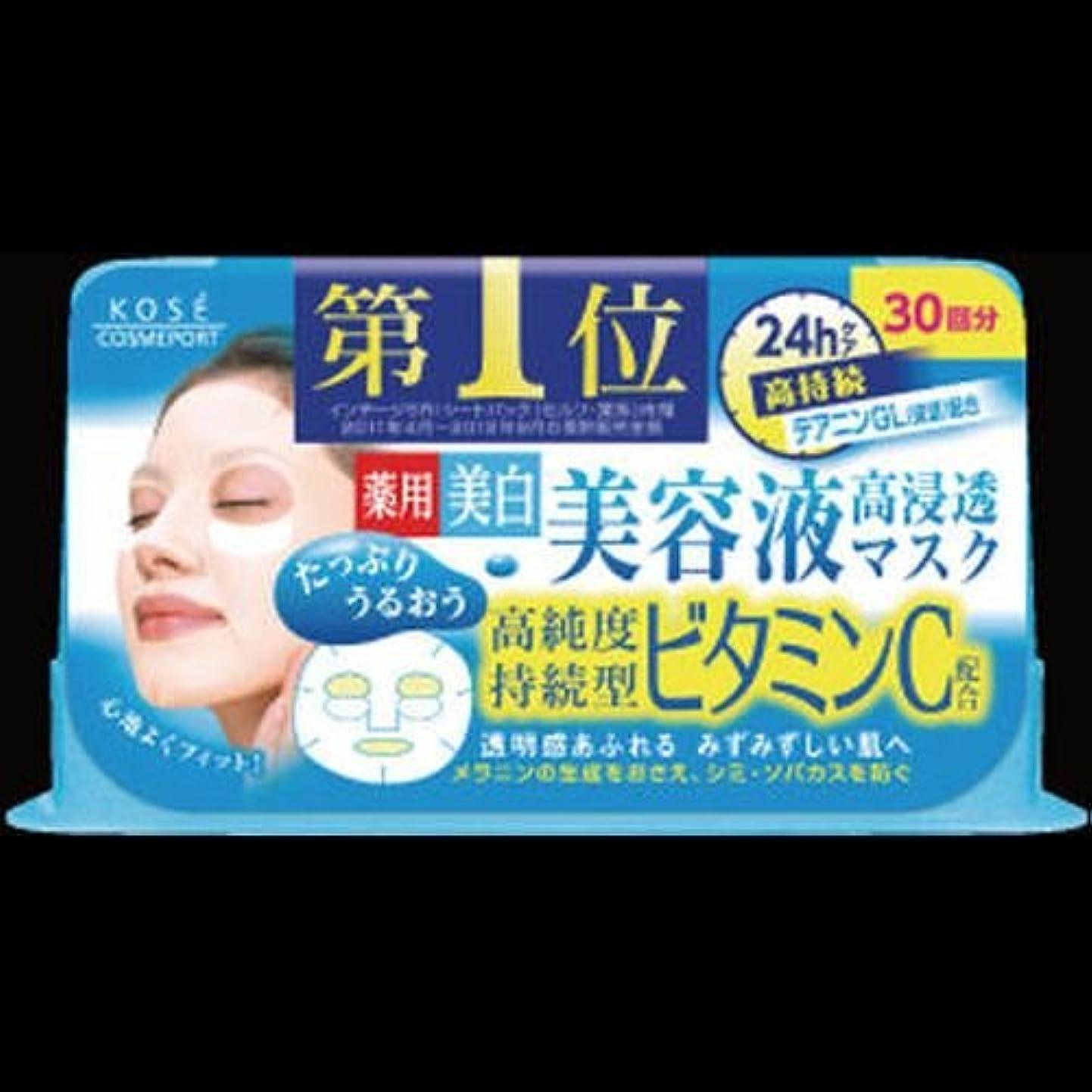 通訳アグネスグレイ科学者クリアターン VC エッセンスマスク (ビタミンC) ×2セット