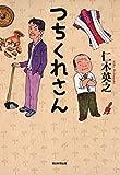 つちくれさん (朝日新聞出版)