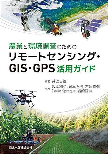 [画像:農業と環境調査のためのリモートセンシング・GIS・GPS活用ガイド]