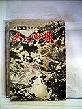 あ丶沖縄―秘録・狂気と痛恨の血戦記 (1968年)
