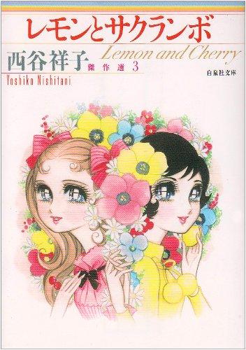 レモンとサクランボ (白泉社文庫―西谷祥子傑作選)の詳細を見る