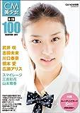 CM美少女 U-19 SELECTION100 -2011- 【初回特典:オリジナルポストカード3枚セット付】 (玄光社MOOK CM NOW別冊)