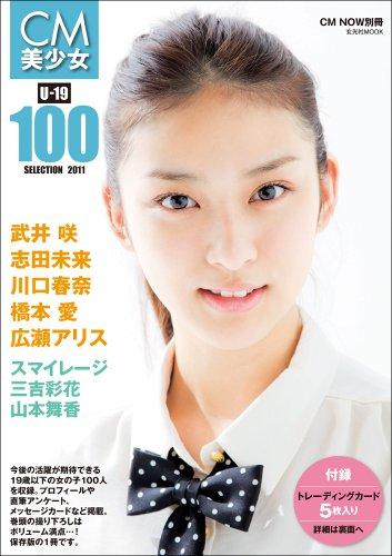 CM美少女 U-19 SELECTION100 -2011-