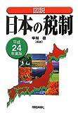 図説 日本の税制〈平成24年度版〉
