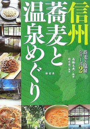 信州 蕎麦と温泉めぐり (蕎麦と温泉シリーズ)
