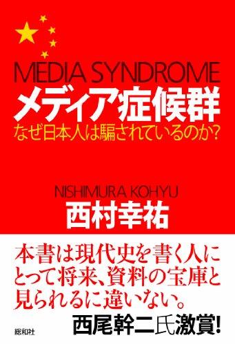 メディア症候群の詳細を見る