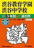 103渋谷教育学園渋谷中学校 2022年度用 3年間スーパー過去問 (声教の中学過去問シリーズ)