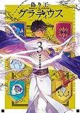 偽り王のグラディウス(3)(完) (Gファンタジーコミックス)