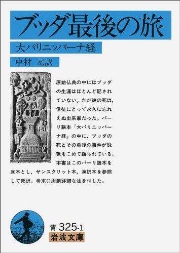 ブッダ最後の旅―大パリニッバーナ経 (岩波文庫)