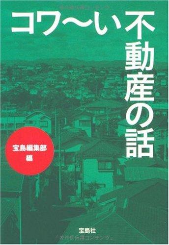コワ~い不動産の話 (宝島SUGOI文庫 A た 5-1)の詳細を見る