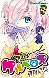 今日のケルベロス(7) (ガンガンコミックス)