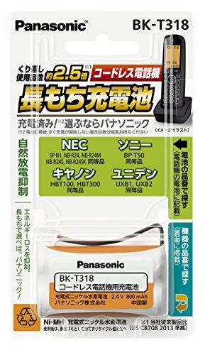 パナソニック 充電式ニッケル水素電池 コードレス電話機用 BK-T318