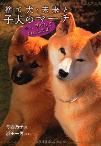 捨て犬・未来と子犬のマーチ もう、安心していいんだよ (ノンフィクション・生きるチカラ6)