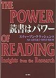 読書はパワー