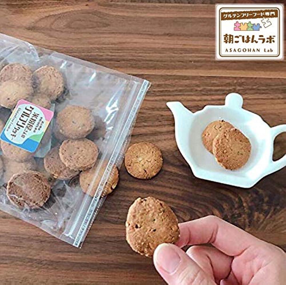 限りなくとティーム印刷する米粉屋さんのグルフリクッキー  (ブラックペッパー 2袋)グルテンフリー 朝ごはんラボ