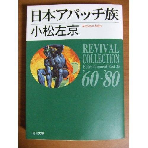 日本アパッチ族 (角川文庫―リバイバルコレクションエンタテインメントベスト20)の詳細を見る