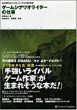 ゲームシナリオライターの仕事 名作RPGに学ぶシナリオ創作術