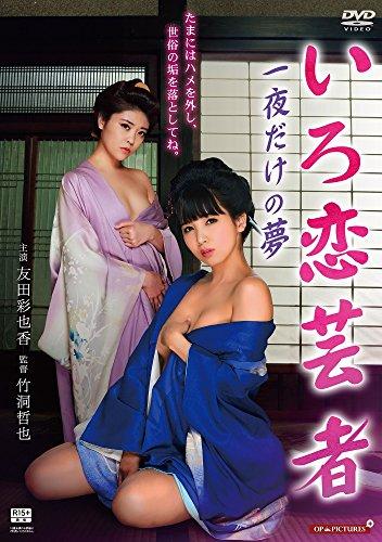 いろ恋芸者 一夜だけの夢 [DVD]...