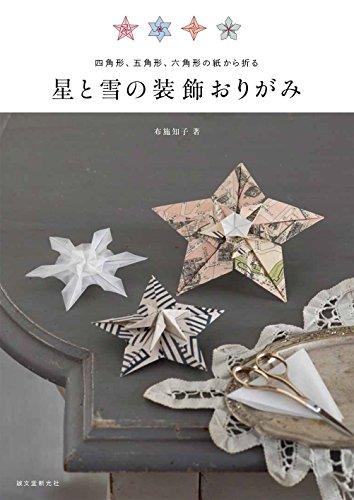 星と雪の装飾おりがみ: 四角形、五角形、六角形の紙から折る