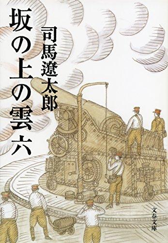 坂の上の雲(六) (文春文庫)の詳細を見る