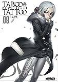 タブー・タトゥー 9 (MFコミックス アライブシリーズ)