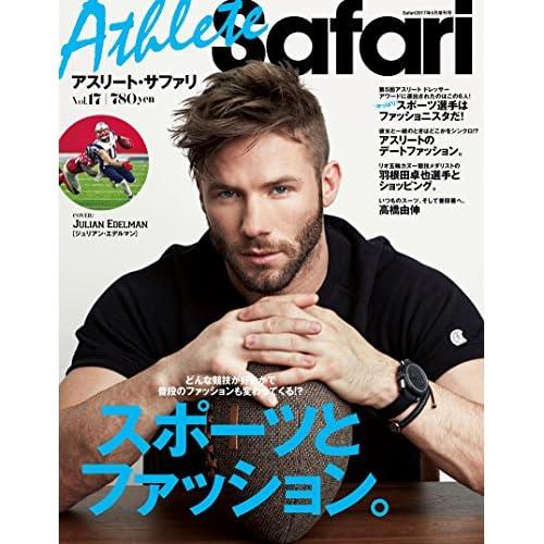アスリート・Safari vol.17 (Safari 2016年5月増刊号)